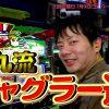 016-1 #16 スロさんぽ (1/2)~ペカって踊って、第16歩 菊丸~(パチスロ/ハッピージャグラーVⅡ)