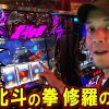 039 スロさんぽ~圧勝への扉 第39歩~トニー(パチスロ北斗の拳 修羅の国篇)