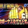 074 松本バッチの成すがままに! #74【押忍!番長3】