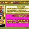 013 無法打ち #13 『パチスロ聖闘士星矢 黄金激闘編』