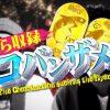 001 我ら収録コバンザメ!  #1 『SLOTラッキー五反田店でコバンザメ始動!! の巻』