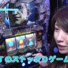 003 がちゃポンTV#3