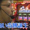 024 真スロ番~極み~ season2 vol.24 迫村京 第2戦目