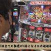 057 真・スロ番~極み~ season2 vol.57 ヘルメットとおる 第3戦目