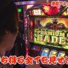 097 真・スロ番~極み~ season2 vol.97 寺井一択 第11戦目