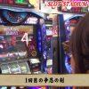 096 真・スロ番~極み~ season2 vol.96 朝比奈ユキ 第1戦目