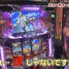 007 虎徹のヒキナンデスvol.7【ニューキョート大久保】
