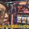 100 真・スロ番~極み~ season2 vol.100 朝比奈ユキ 第2戦目