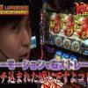 004 まりもの解体新書 #4 @KEIZ LAPARK金沢店『初収録店舗はハーデスで勝負!!』