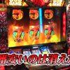 005 まりもの解体新書 #5 @KEIZ 高岡店『遂にまりもがやらかす!!!』