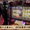 117 真・スロ番~極み~ season2 vol.117 チョキ 第7戦目