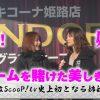 003 回胴の達人×2 vol.3 二階堂瑠美VS二階堂亜樹