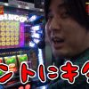 009 KEIZ.TV-まりもの解体新書 #9 @KEIZ 港店『沖ドキビンゴでホントにきちゃったの!?!?』
