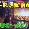 003 スクバト2 vol.3 虎徹vs寺井一択