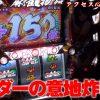 019 スクープリーグ vol.19 虎徹 第4戦目