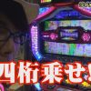015 スロ番2 season2 vol.15 寺井一択 第4戦目