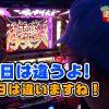 025 イトシン商事 #25 『イトシン再び実戦! 3度目の正直なるか!? 』