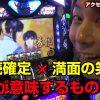 024 スクープリーグ vol.24 虎徹 第5戦目