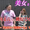 013 スクバト2 vol.13 肉まん vs 桃原ひかり