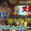 018 スロ番2 season2 vol.18 寺井一択 第5戦目