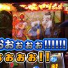 027 イトシン商事 #27 『イトシン、黄門ちゃま実戦! ついに完結!! 』