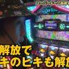 021 スロ番2 season2 vol.21 チョキ 第5戦目