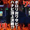 008 キン勝つTV Vol.8 ポロリ・ワサビ