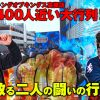 009 キン勝つTV Vol.9 伊藤真一・ワサビ
