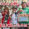 026 スクープリーグ vol.26 決勝戦