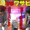010 キン勝つTV Vol.10 ポロリ・ワサビ