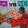 017 スクバト2 vol.17 ビワコ vs KEN蔵