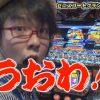 012 スロ番2 season3 vol.12 寺井一択 第5戦目