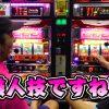 002 ねじペカキャラバン♯2「早ペカ イトシンVS松本バッチ 第2回戦」
