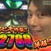 013 スロ番2 season3 vol.13 虎徹 第5戦目