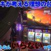 014 スロ番2 season3 vol.14 チョキ 第5戦目