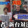 018 スクバト2 vol.18 虎徹 vs 肉まん