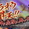 010 スロ番2 season3 vol.10 虎徹 第4戦目