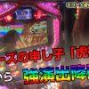 002 スロ番2 season3 vol.2 虎徹 第1戦目