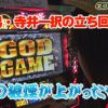 006 スロ番2 season3 vol.6 寺井一択 第3戦目
