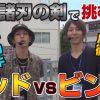 023 回胴の達人×2 vol.23 虎徹 VS チョキ