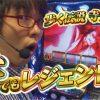 020 スロ番2 season3 vol.20 寺井一択 第6戦目