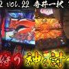 022 スロ番2 season3 vol.22 寺井一択 第8戦目