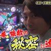 024 スロ番2 season3 vol24 虎徹 第7戦目 【パチスロ北斗の拳 強敵】