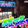 053 回胴の達人 vol.53 虎徹 【沖ドキ!】