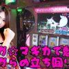 003 夕方スロット倶楽部 vol.3 いろは 【SLOT魔法少女まどか☆マギカ】