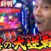 054 回胴の達人 vol.54 虎徹 【バジリスク絆】