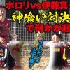 014 キン勝つTV Vol.14 ポロリ・伊藤真一 【P.E.KING OF KINGS 大和川店】【パチスロ ゴッドイーター】