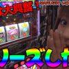 004 夕方スロット倶楽部 vol.4 いろは 【沖ドキ!】