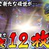 001 寺やる! vol.1【アナザーゴッドハーデス-奪われ たZEUSver.-】【ミリオンゴッド- 神々の凱旋-】