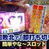 001 回胴サバイバー遊太郎 vol.1 【バジリスク~甲賀忍法帖~絆】